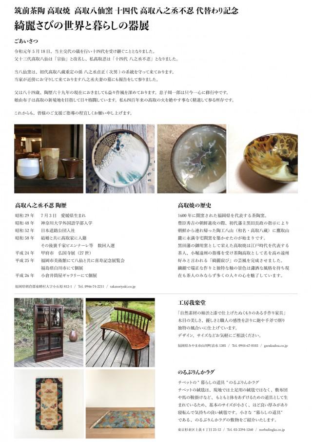 高取八仙窯代替わり記念-2